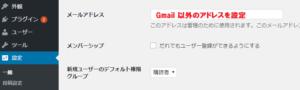 WPメール設定画面画像