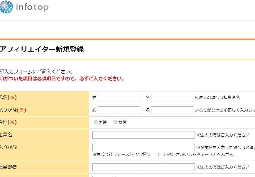 インフォトップ登録画面