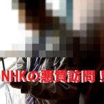 NHK悪質訪問アイキャッチ